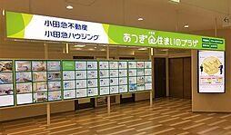 小田急不動産株式会社 厚木店