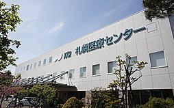 KKR札幌医療センター 約100m(徒歩2分)