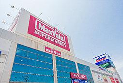 マックスバリュ砂田橋店(砂田橋ショッピングセンター内) 約960m(徒歩12分)