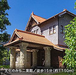 文化のみち二葉館 約1,150m(徒歩15分)