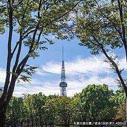 久屋大通公園 約1,430m(徒歩18分)
