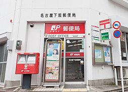 名古屋下坂郵便局 約270m(徒歩4分)