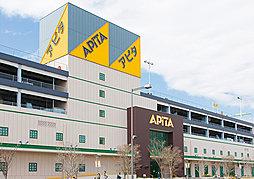 アピタ蒲郡店 約1,230m(車2分)