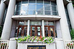 京都市立朱雀第一小学校 約60m(徒歩1分)