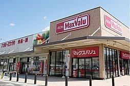 マックスバリュ小牧駅西店 約480m(徒歩6分)