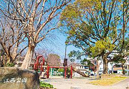 江西公園 約320m(徒歩4分)