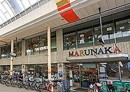 マルナカ田町店 約320m(徒歩4分)