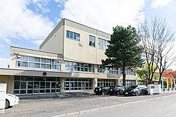 幌東中学校 約670m(徒歩9分)