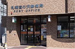 札幌宮の沢郵便局 約760m(徒歩10分)