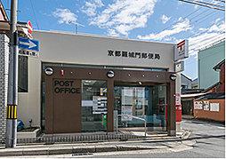 京都羅城門郵便局 約160m(徒歩2分)