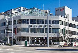 昭和郵便局 約460m(徒歩6分)