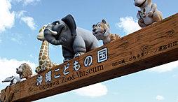 沖縄こどもの国 約2.4km(車4分)