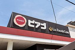 ピアゴ ラ フーズコア桜山店 約930m(徒歩12分)