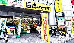 肉のハナマサ 八王子店 約190m(徒歩3分)