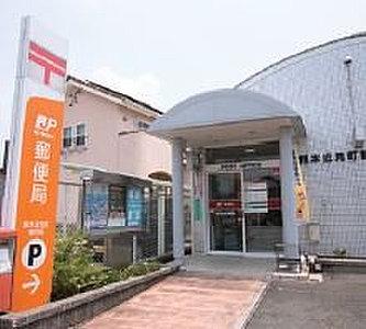 熊本近見郵便局 約960m(徒歩12分)