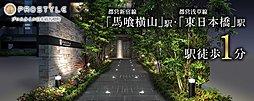 プロスタイル日本橋馬喰町