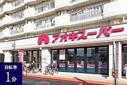 アオキスーパー 鳥森店 約230m(自転車1分)