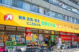 サンエース伏見店 約560m(徒歩7分)