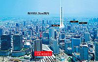 外観(大阪の中心地「梅田」が生活圏。待望の地「同心エリア」についに誕生。)