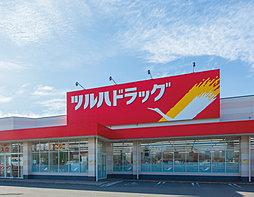 ツルハドラッグ横手寿町店 約50m(徒歩1分)