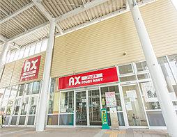 アックスフーズマート横手駅前店 約340m(徒歩5分)