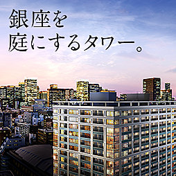 シティタワー銀座東 マンション画像
