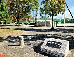松原公園 約430m(徒歩6分)