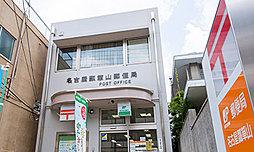 名古屋瓢箪山郵便局 約280m(徒歩4分)