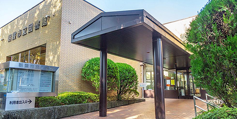 (朝霞市立図書館約270m(徒歩4分))