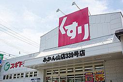 スギドラッグみかん山店 約550m(徒歩7分)