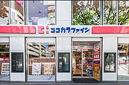 ココカラファイン栄大津通店 約260m(徒歩4分)