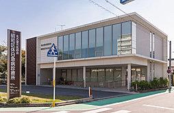 昭和区休日急病診療所 約330m(徒歩5分)
