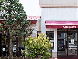 GLOVE MART/CAFE Globe 約110m(徒歩2分)
