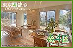 東京森都心 多摩ニュータウン東山 【森4区】 49-3号地 平成29年7月撮影 ※写真内の家具・調度品は価格に含まれません。