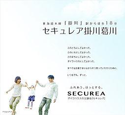 【ダイワハウス】セキュレア掛川葛川 (建築条件付宅地分譲)