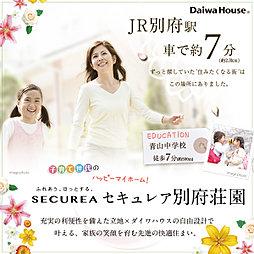【ダイワハウス】セキュレア別府荘園 (建築条件付宅地分譲)