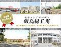【ダイワハウス】セキュレアガーデン飯島緑丘町 (建築条件付宅地分譲)