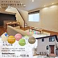 【ダイワハウス】フローラルアベニュー明野南 (分譲住宅)