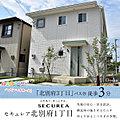 【ダイワハウス】セキュレア北別府1丁目 (分譲住宅)