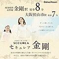 【ダイワハウス】セキュレア金剛 (建築条件付宅地分譲)