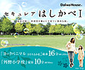 【ダイワハウス】セキュレアはしかべI (分譲住宅)