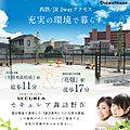 【ダイワハウス】セキュレア諏訪野IV (建築条件付宅地分譲)