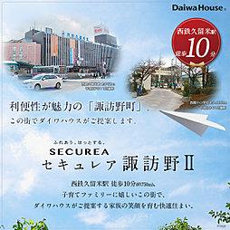【ダイワハウス】セキュレア諏訪野II (建築条件付宅地分譲)