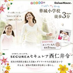 【ダイワハウス】セキュレア西仁井令 (建築条件付宅地分譲)