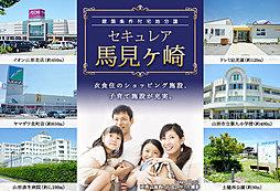【ダイワハウス】セキュレア馬見ヶ崎 (建築条件付宅地分譲)