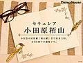 【ダイワハウス】セキュレア小田原栢山 (建築条件付宅地分譲)