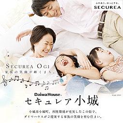 【ダイワハウス】セキュレア小城 (建築条件付宅地分譲)