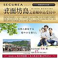 【ダイワハウス】セキュレア箕面坊島 (建築条件付宅地分譲)