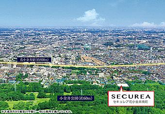 セキュレア花小金井南町 (建築条件付宅地分譲) ※平成26年9月撮影の空撮に一部CG処理を施しています。