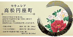 【ダイワハウス】セキュレア高松円座町 (建築条件付宅地分譲)